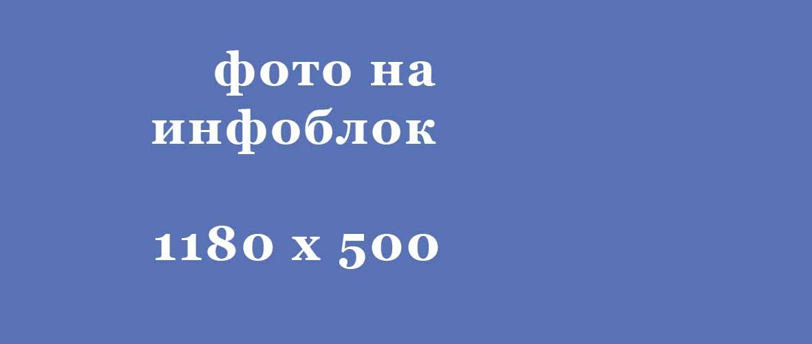 0_foto_infoblok_bez_zatemneniya.jpg