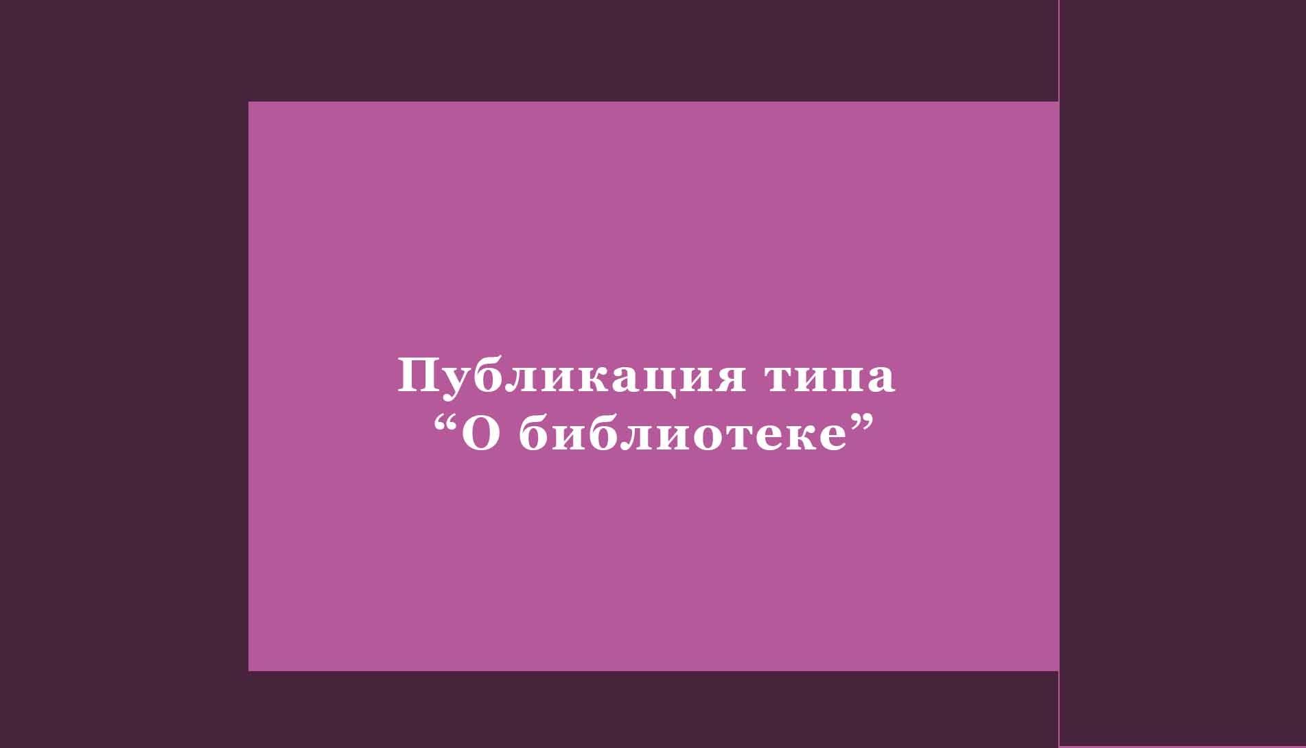 1_o_bibliotke_glavnaya_fotografiya_publikacii_.jpg