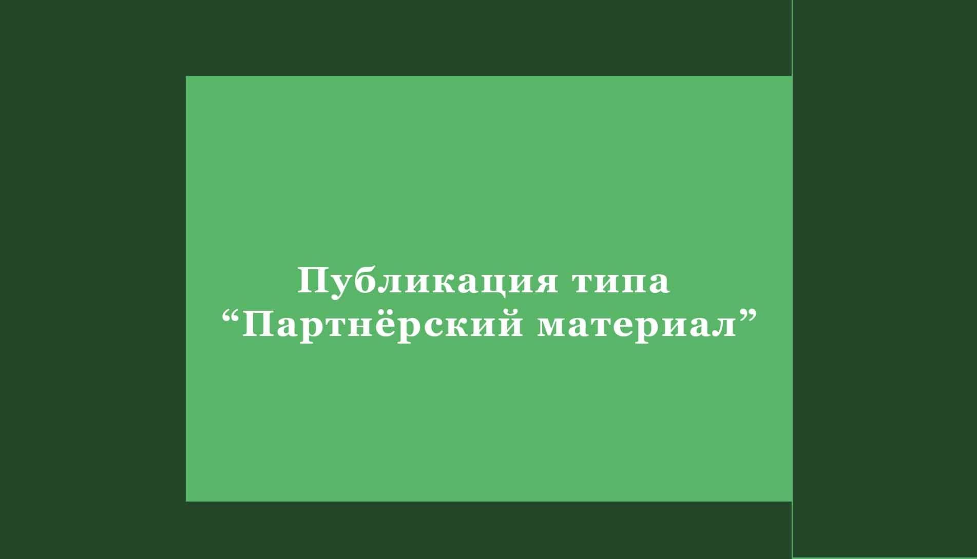 2_partnyorskiy_material_glavnaya_fotografiya_publikacii_.jpg