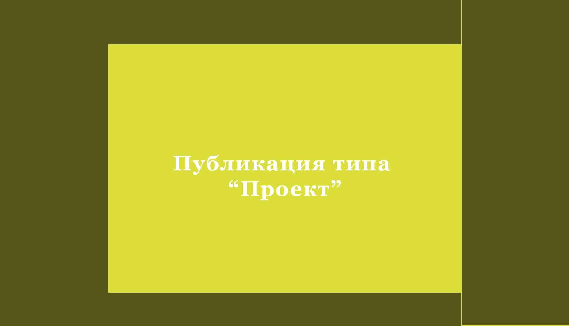 3_proekt_glavnaya_fotografiya_publikacii_.jpg