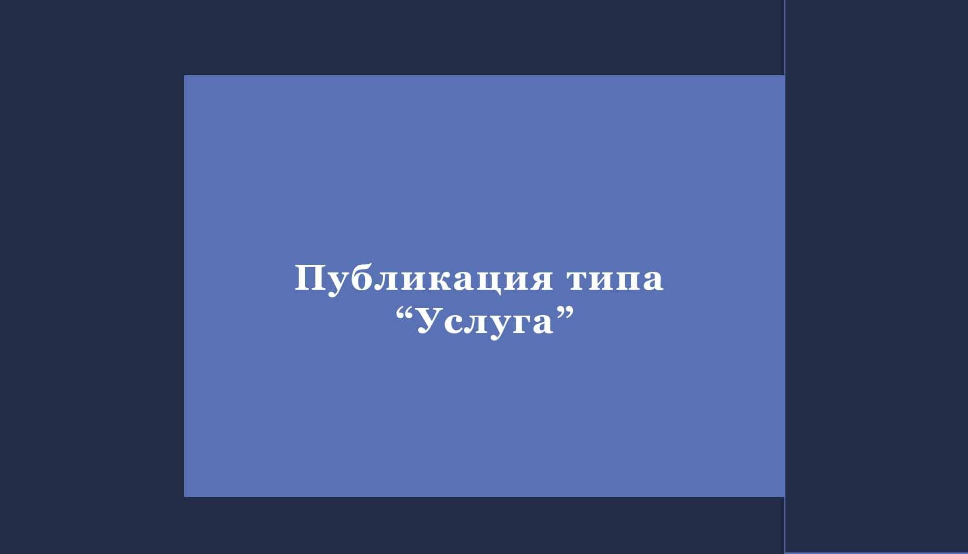 4_usluga_glavnaya_fotografiya_publikacii_.jpg