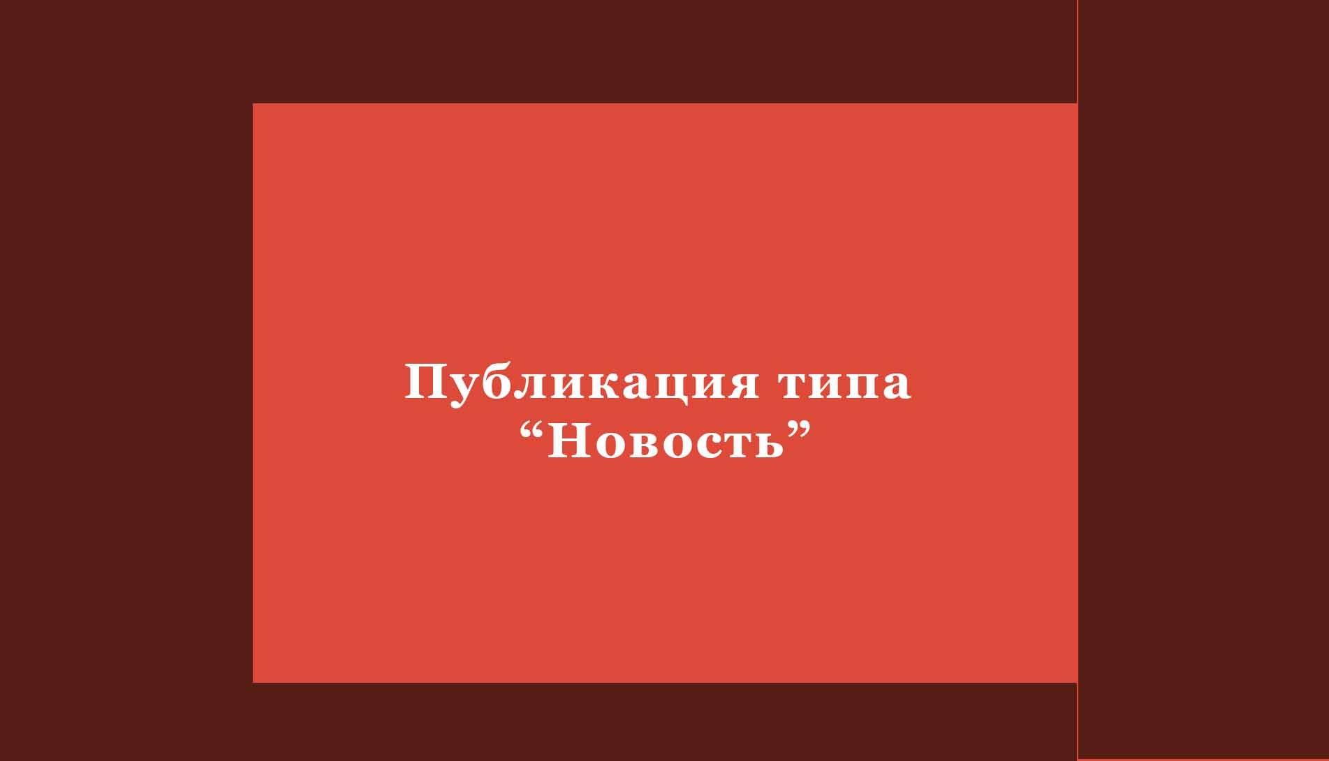 5_novost_glavnaya_fotografiya_publikacii_.jpg