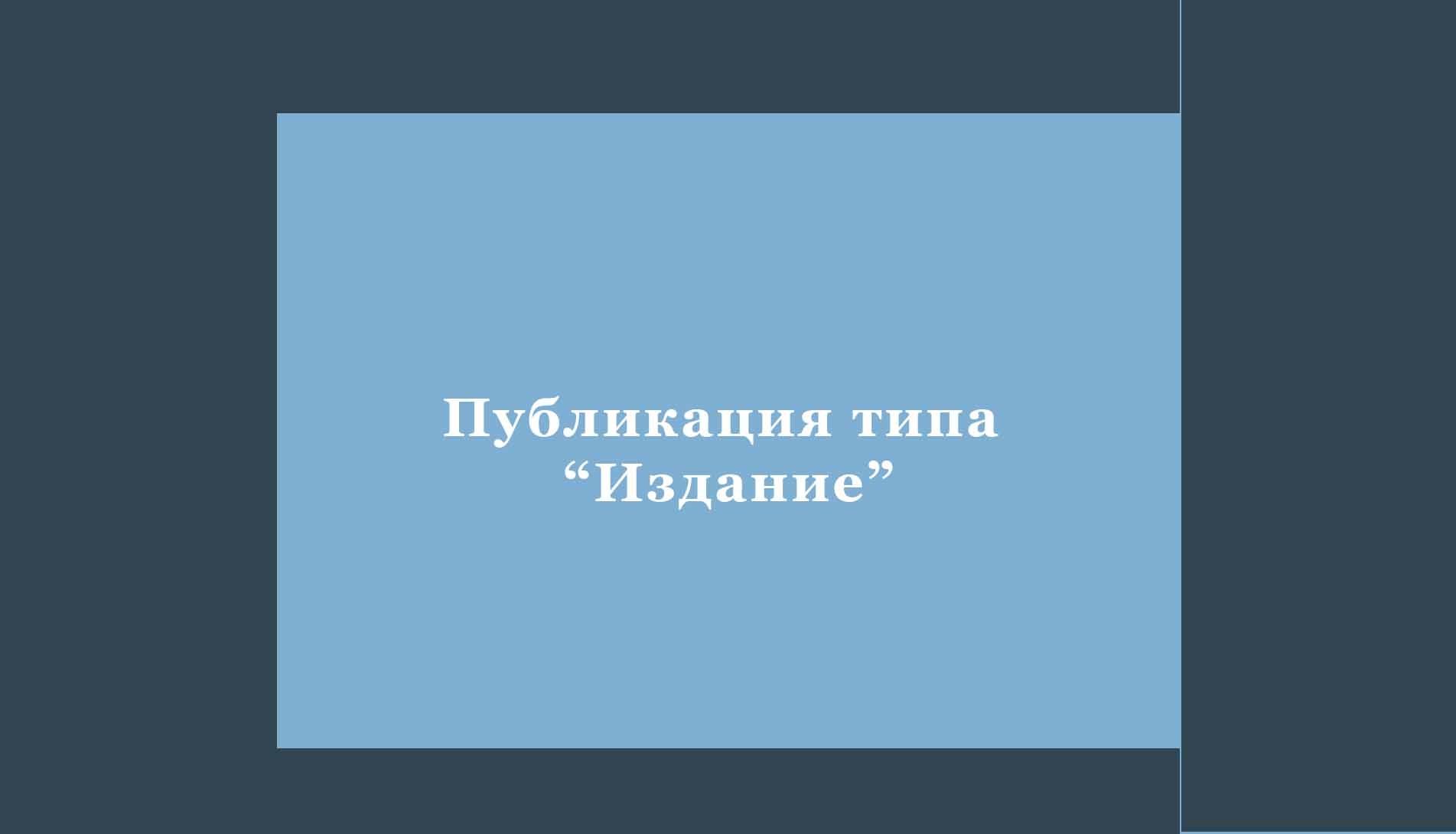6_izdanie_glavnaya_fotografiya_publikacii_.jpg